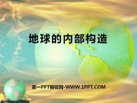 《地球的内部构造》不平静的地球PPT课件4
