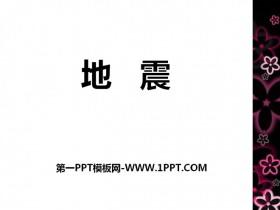 《地震》不平�o的地球PPT�n件2