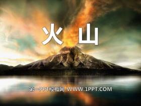 《火山》不平�o的地球PPT�n件3