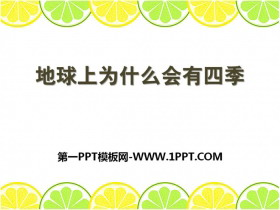 《地球上�槭裁��有四季》日地月系�yPPT�n件2
