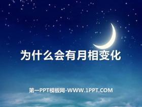 《为什么会有月相变化》日地月系统PPT课件