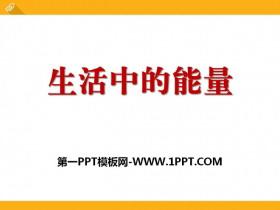 《生活中的能量》能量与生活PPT课件