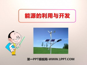 《能源的利用与开发》能量与生活PPT课件