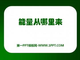 《能量从哪里来》能量与生活PPT课件2