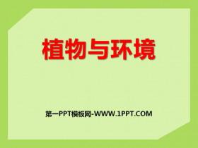 《植物与环境》生物与环境PPT课件