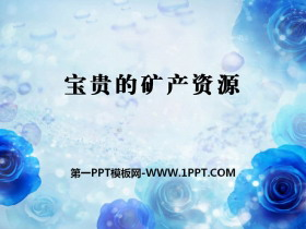 《宝贵的矿产资源》资源?;び牖肪澄;�PPT课件
