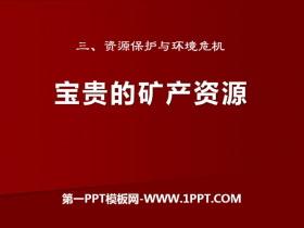 《宝贵的矿产资源》资源?;び牖肪澄;�PPT课件2