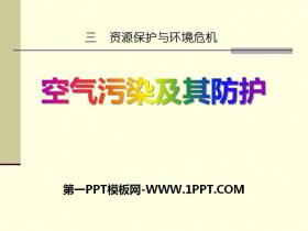 《空气污染及其防护》资源保护与环境危机PPT课件