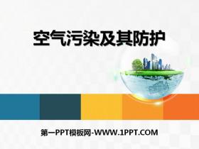 《空气污染及其防护》资源保护与环境危机PPT课件3