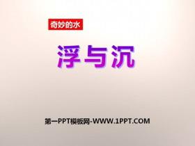 《浮与沉》奇妙的水PPT课件3