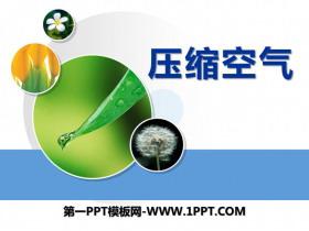 《压缩空气》空气PPT课件