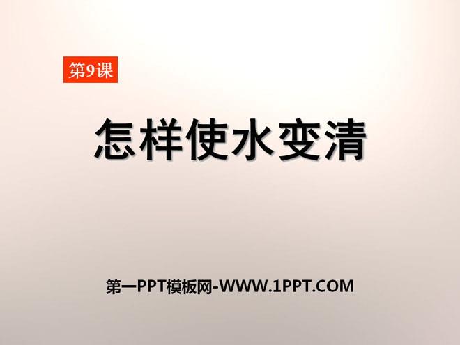 明矾净水_《怎样使水变清》饮用水PPT课件2 - 第一PPT