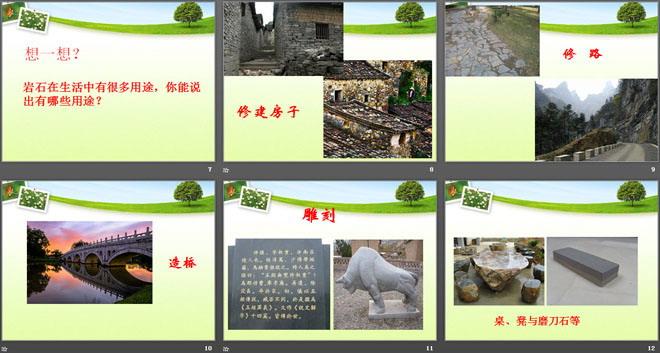 《石头和住房》PPT课件2