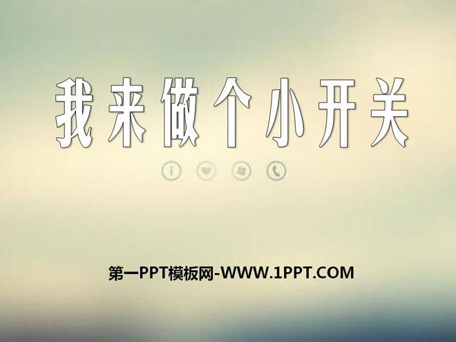 《我来做个小开关》PPT课件2