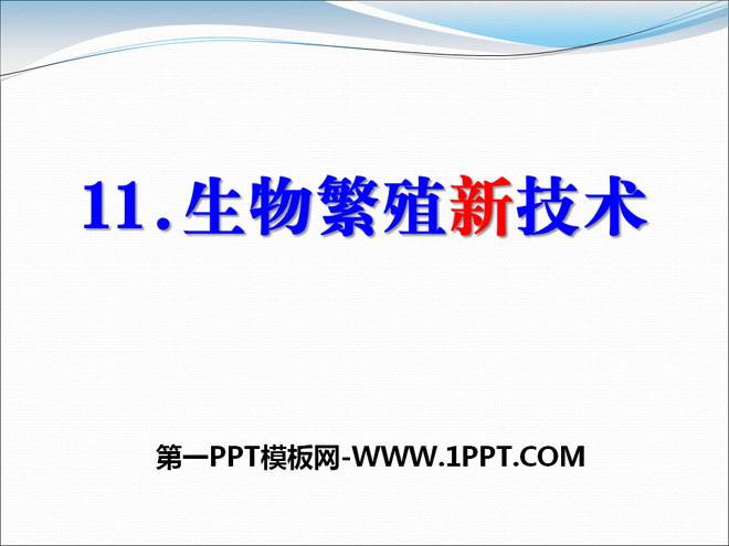 《生物繁殖新技术》PPT课件