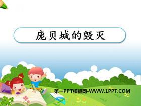 《庞贝城的毁灭》地面形态的变化PPT课件2