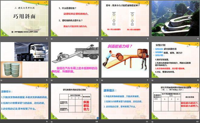 《巧用斜面》app自助领取彩金38与简单机械PPT课件4