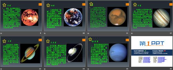 《太阳系》无限宇宙PPT课件