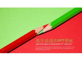 简洁红绿铅笔背景教学说课PPT模板