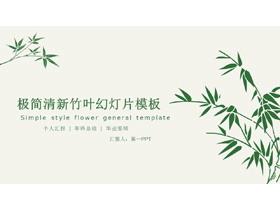 清新简洁绿色竹子背景毕业答辩PPT模板