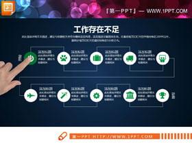 绿色扁平化动态手势点缀的工作总结PPT图表