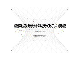 灰色简洁虚拟线条背景的科技PPT模板免费下载