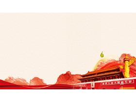 五张红色庄严党政幻灯片背景图片