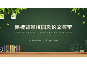 精致黑板绿叶背景的毕业论文答辩PPT模板