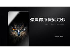 锤子科技坚果手机发布会PPT下载欣赏