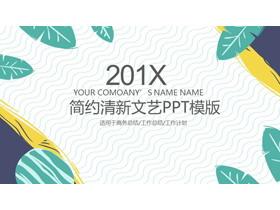 绿色卡通矢量叶子背景的清新艺术PPT模板
