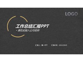 黑灰纸张质感背景的工作总结汇报PPT中国嘻哈tt娱乐平台