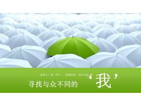 白雨伞中的绿雨伞背景个人简历求职竞聘PPT模板