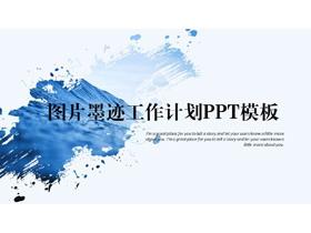 蓝色简洁海水背景的工作计划PPT模板