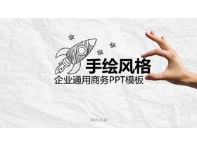 创意手绘搭配动态手势背景的公司简介PPT模板