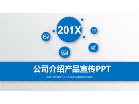 蓝色微立体风格公司简介产品介绍PPT模板