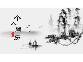 动态水墨中国风个人简历PPT模板