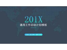 蓝色网格世界地图背景的通用商务PPT中国嘻哈tt娱乐平台