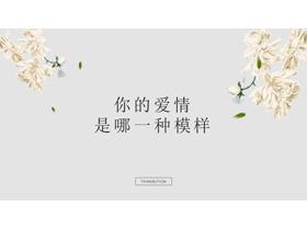 清新脱俗平安高赔率彩票网字排版风格的爱情有关的PPT作品
