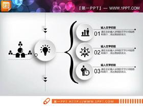 黑白动态微立体工作总结汇报PPT图表打包下载