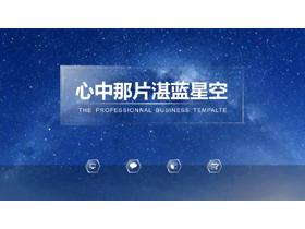 透明水晶玻璃质感的蓝色星空PPT中国嘻哈tt娱乐平台