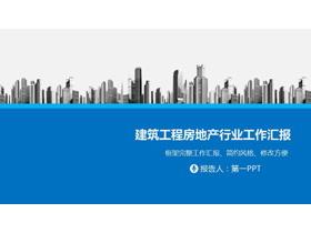 城市楼盘app自助领取彩金38背景的房地产行业2018年送彩金网站大全汇报PPT模板