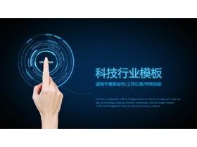 蓝色炫酷光环与动态手势背景科技PPT模板