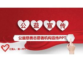 红色微立体风格的爱心公益慈善PPT模板