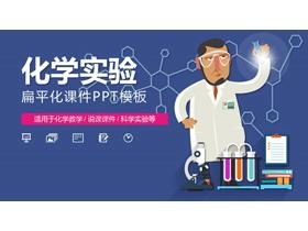 卡通科学实验化学实验PPT课件模板