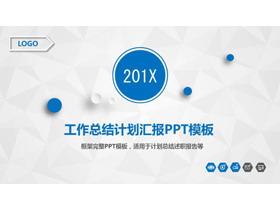 动态蓝色通用工作计划工作汇报PPT模板