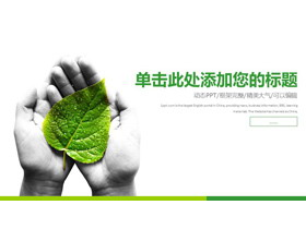 树叶背景的绿色扁平化环境保护PPT模板