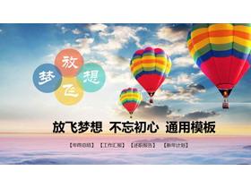 蓝天热气球背景的工作总结计划龙8官方网站
