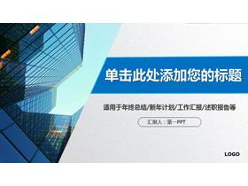 蓝色商业建筑背景的通用商务PPT模板