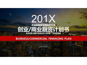 繁华城市夜景背景创业融资计划书PPT模板