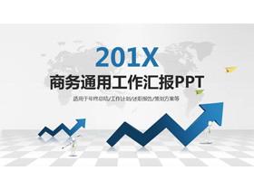 世界地图与蓝色箭头背景的通用商务汇报PPT中国嘻哈tt娱乐平台